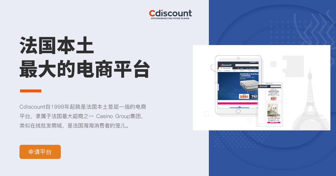 11月法国Cdiscount跨境电商平台入驻优惠大放送