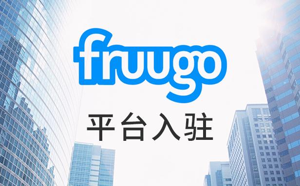 fruugo如何入駐,fruugo是什么網站,fruugo中國賣家