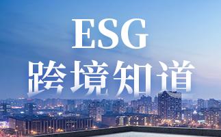 ESG跨境知道 .png