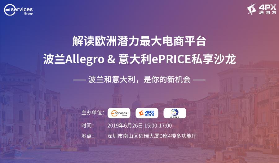 解读欧洲潜力最大电商平台 波兰Allegro & 意大利ePRICE私享沙龙