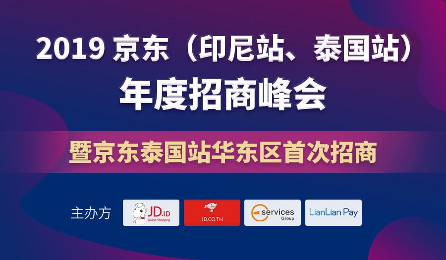 2019 京东(印尼站、泰国站)华东区年度招商峰会·义乌场