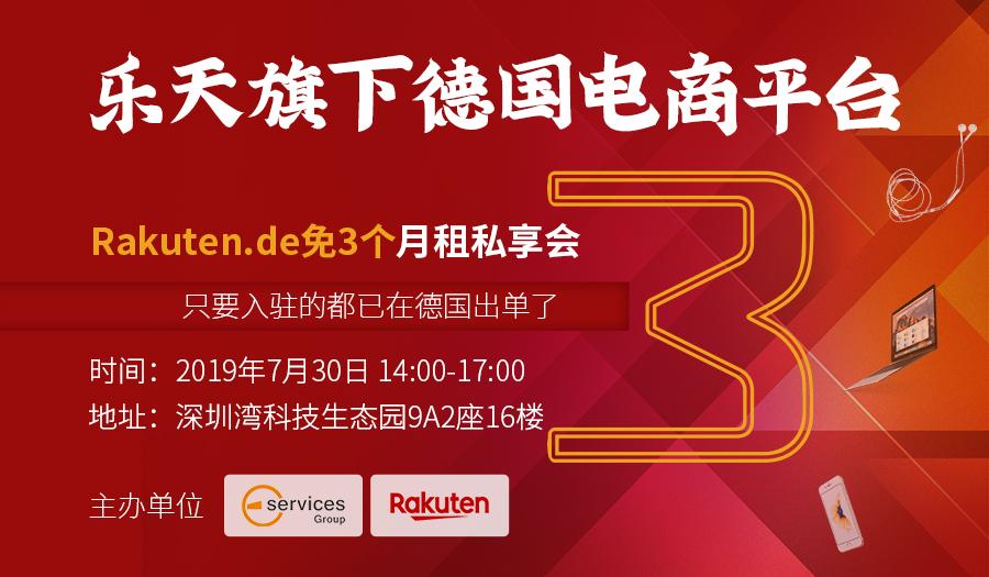 乐天旗下德国电商平台Rakuten.de免3个月租私享会