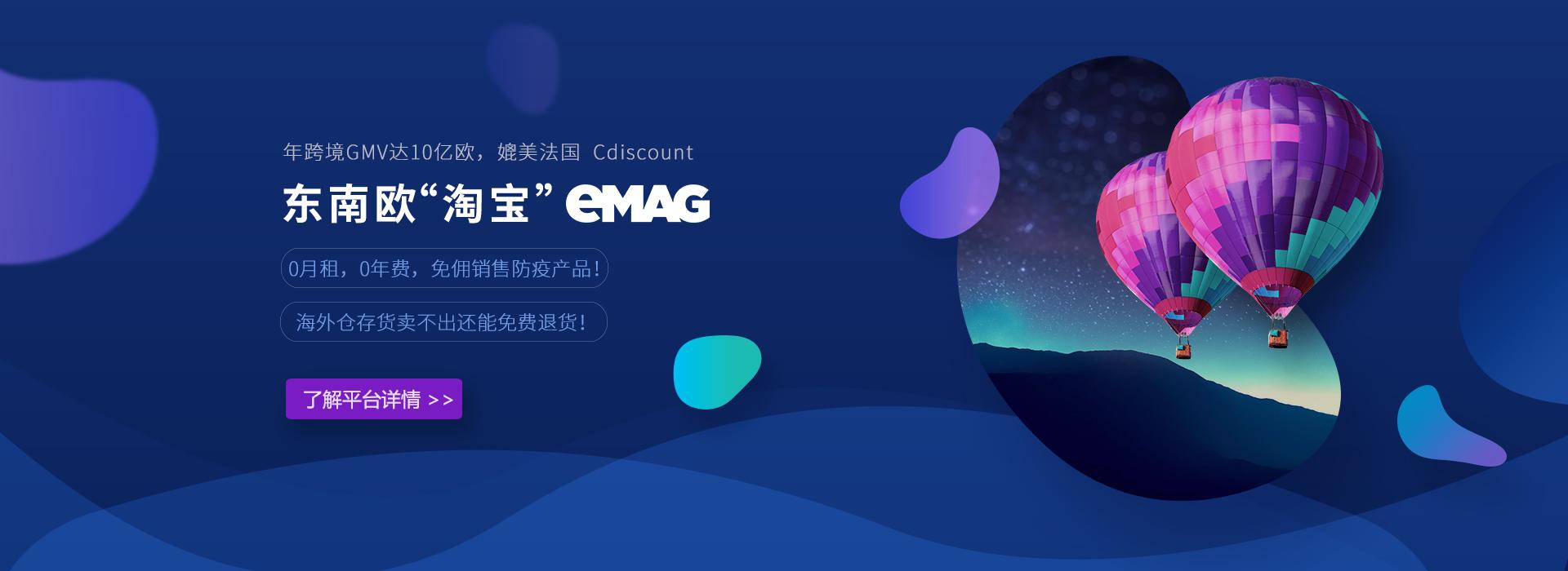 """东南欧""""淘宝""""eMAG"""
