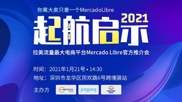 2021起航启示——拉美流量最大电商平台Mercado Libre 官方推介会