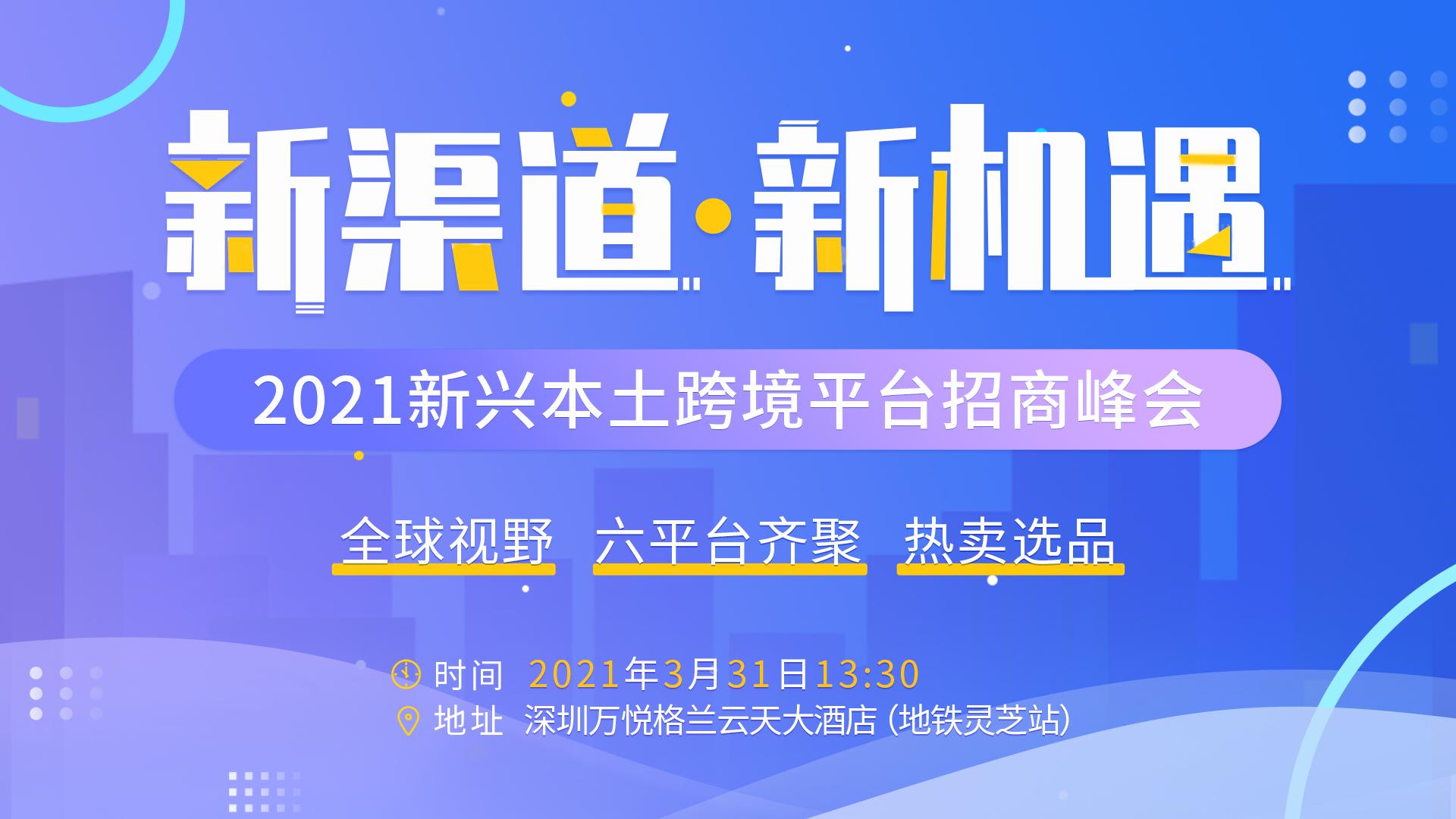 新渠道·新机遇——2021新兴本土跨境平台招商峰会